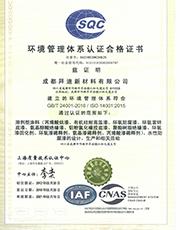 环境管理体系认证合格证书