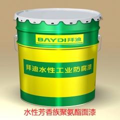 水性芳香族聚氨酯面漆