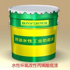 水性环氧改性丙烯酸底漆