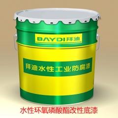 水性环氧磷酸酯改性底漆