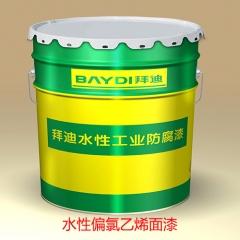 水性偏氯乙烯面漆