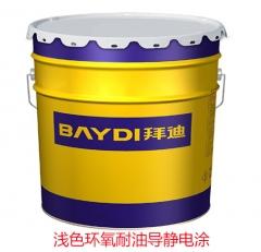 浅色环氧耐油导静电涂料