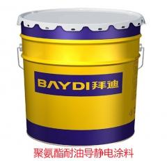 聚氨酯耐油导静电涂料