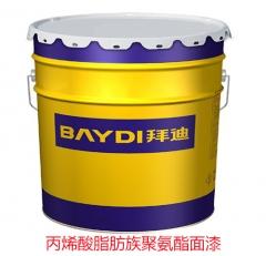 丙烯酸脂肪族聚氨酯面漆