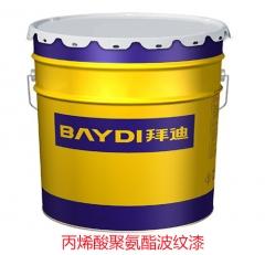 丙烯酸聚氨酯波纹漆