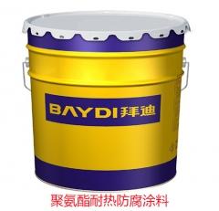 聚氨酯耐热防腐涂料